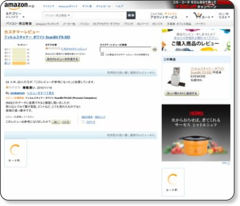http://www.amazon.co.jp/product-reviews/B0040VLYWS/ref=dp_top_cm_cr_acr_txt?ie=UTF8&showViewpoints=1