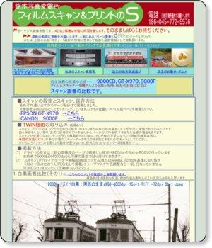 http://www.filmscan-print-s.com/A02_65_9E9FGTX-01BW.html