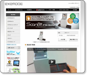 http://www.exemode.com/product-exe/scan/fs-502.html