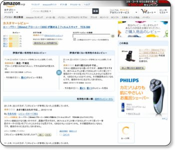 http://www.amazon.co.jp/product-reviews/B0042F2F2K/ref=dp_top_cm_cr_acr_txt?ie=UTF8&showViewpoints=1