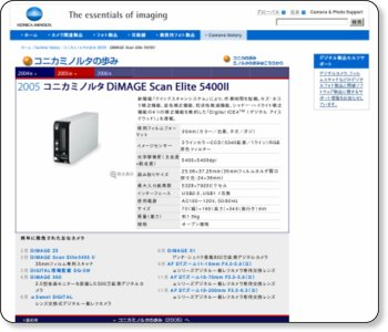 http://ca.konicaminolta.jp/history/konicaminolta/2005/dimagescan-e5400ii.html